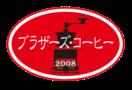ハワイコナなどの自家焙煎珈琲豆の米子の専門店ブラザーズ・コーヒー